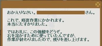 2013・10・07 130週 ナグロフ 3 納品コメント レンガ3個.png