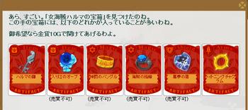 2013・10・07 ハルマの宝箱.png