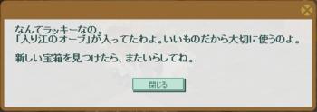 2013・10・07 ハルマの宝箱 17 入り江のオーブ 1.png