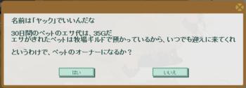 2013・10・07 ヤク エサ代35G.png