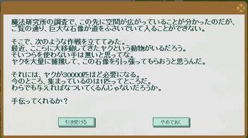 2013・10・07 第16回みんなで達成 ヤク連行.png