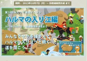 2013・10・07 第16回みんなで達成 ヤク連行30,000匹.png
