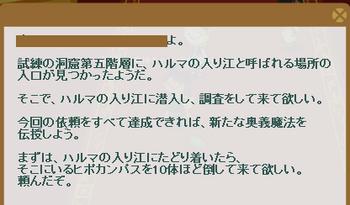 2013・10・07 st26 ハルマの入り江 1-1 ヒポカンバス10体討伐.png