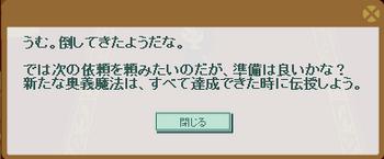 2013・10・07 st26 ハルマの入り江 1-2 討伐コメント.png