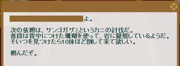 2013・10・07 st26 ハルマの入り江 2-1 サンゴガザミ10体.png