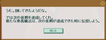 2013・10・07 st26 ハルマの入り江 2-2 納品コメント サンゴガザミ10体.png