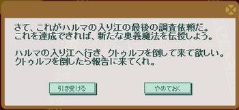 2013・10・07 st26 ハルマの入り江 3-1 クトゥルフ討伐.png