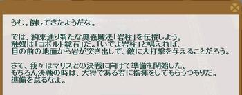 2013・10・07 st26 ハルマの入り江 3-2 クトゥルフ討伐報酬コメント.png