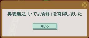 2013・10・07 st26 ハルマの入り江 3-3 クトゥルフ討伐報酬(いでよ岩柱.png