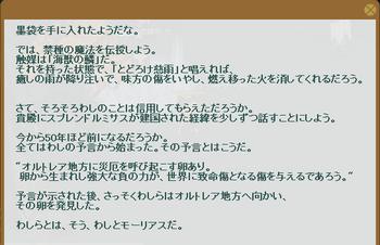 2013・10・08 マリスのクエスト 9-2 納品コメント 墨袋5個.png