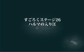 2013・10・08 st26 ハルマの入り江① 鏡.png