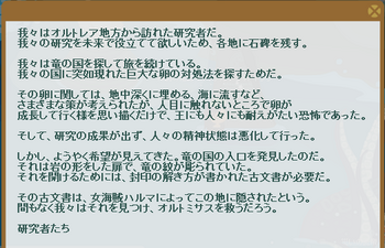 2013・10・08 st26 ハルマの入り江④ 石碑.png