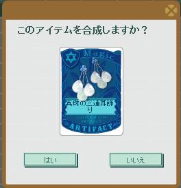 2013・10・09 真珠の三連耳飾り(2).png