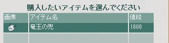 2013・10・10 竜王の兜が売られてた.png