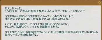 2013・10・11 家具ギルド 75 コウモリ コウモリオイル 10.png