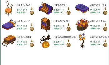 2013・10・11 家具ギルド 75 コウモリ コウモリオイル 10 ハロウィン.png
