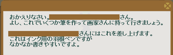 2013・10・14 131週 ナグロフ 3 納品コメント 茶色の毛皮.png