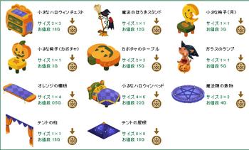 2013・10・18 家具ギルド 76 トリックウイッチ いたずらかぼちゃ10 キッズハロウィン.png