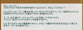 2013・10・18 家具ギルド 76 トリックウイッチ いたずらかぼちゃ 10.png