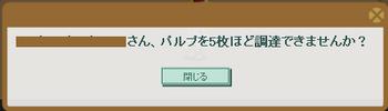 2013・10・21 132週 ナグロフ 2 問題ヒント パルプ5枚.png