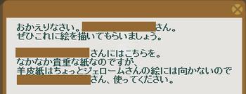 2013・10・21 132週 ナグロフ 3 納品コメント パルプ5枚.png