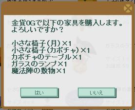 2013・10・22 家具クエ交換.png