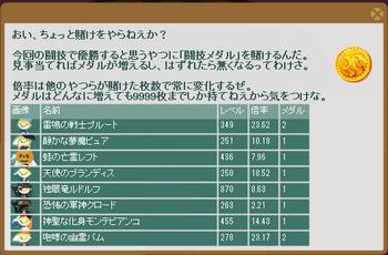2013・10・27 第3回ハロウィン杯 本選出場者 最終オッズ.png