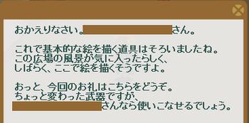 2013・10・28 133週 ナグロフ 2 納品コメント オレンジの液体.png