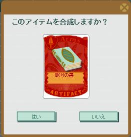 2013・10・29 眠りの書.png