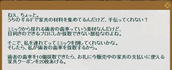 2013・11・01 家具ギルド 77 ミミック 術者の歯車10 .png