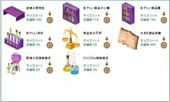 2013・11・01 家具ギルド 77 ミミック 術者の歯車10 錬金術師.png