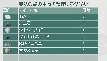 2013・11・03 ゾイサイトのかけら (11)闇の古城.png