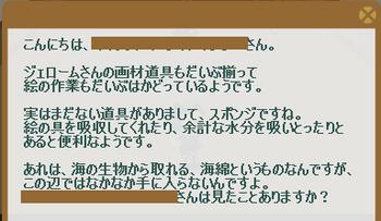 2013・11・04 134週 ナグロフ 1 問題 海綿.png