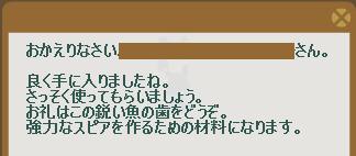 2013・11・04 134週 ナグロフ 3 納品コメント 海綿.png