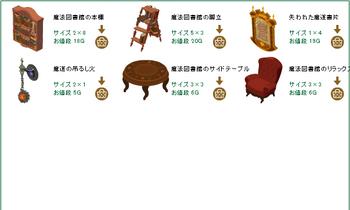 2013・11・08 家具ギルド 78 トリエント マジックウッド10 魔法図書館2.png