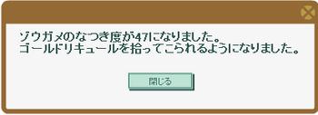 2013・11・09① ゾウガメLV47 ゴールドリキュール.png