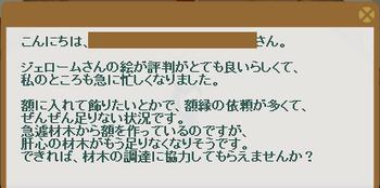 2013・11・18 136週 ナグロフ 1 問題 材木.png