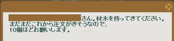2013・11・18 136週 ナグロフ 2 問題ヒント 材木10.png