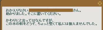 2013・11・18 136週 ナグロフ 3 納品コメント 材木10.png