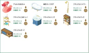 2013・11・22 家具ギルド 80 ゲヘナ鳥 ピヨピヨ卵10 バスルーム.png