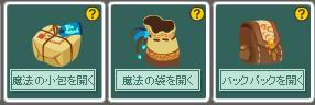 2013・11・22 魔法の小包 こうなるのか.png