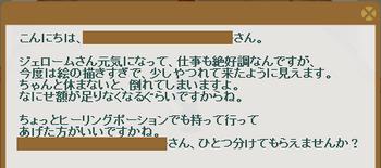 2013・11・25 137週 ナグロフ 1 問題 ヒーリングポーション.png