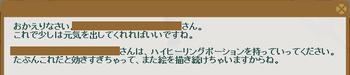 2013・11・25 137週 ナグロフ 2 納品コメント ヒーリングポーション.png