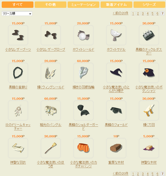 2013・12・03 Aポイント交換アイテム ⑦.png
