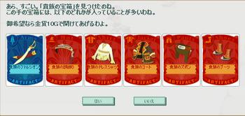 2013・12・27 貴族の宝箱 中身.png