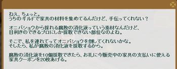 2014・01・09 家具ギルド 86 オニバショウ 腐敗の消化液 10.png