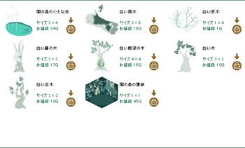2014・01・09 家具ギルド 86 オニバショウ 腐敗の消化液 10 闇の森.png