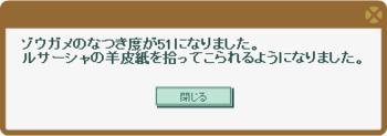 2014・01・13③ ゾウガメLV51 ルサーシャの羊皮紙.png