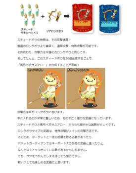 2014・01・13 スレイプニル杯 ペガサスアロー.png