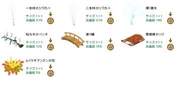2014・01・16 家具ギルド 87 ドライアド メリロの枝 10 冬の植物.png